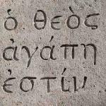 Deus caritas est. Stèle au Mont Nebo.