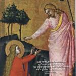 Marie Madeleine Jacopo di Cione 14e